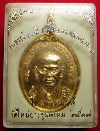 Somdej Toh Phrom-Rangsri Rian, Wat Bangkhunprom Bangkok, 2517 B.E., copper material with gold plated